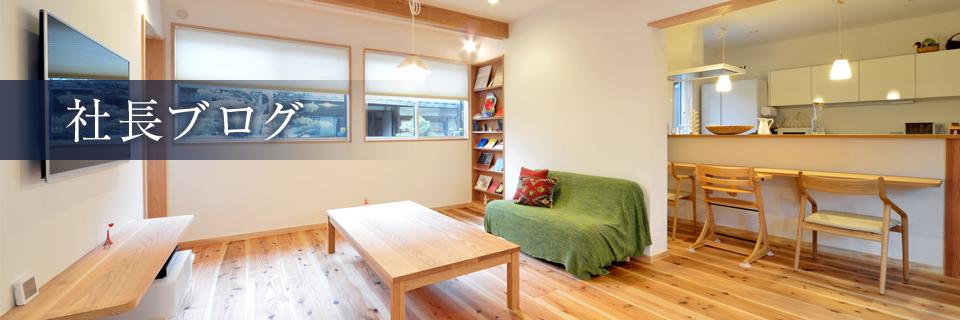 山形県鶴岡市の注文住宅・新築戸建てを手がける工務店のサンハウスブログ